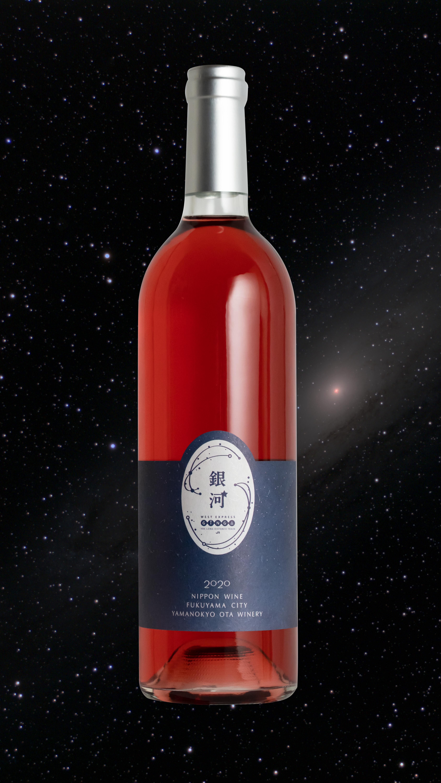 銀河ワイン2020 新発売【限定200本】